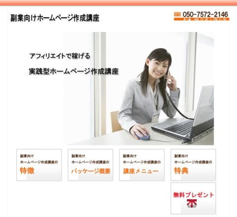 副業向けホームページ作成講座」